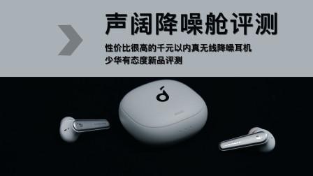 声阔Liberty Air 2 Pro评测,性价比超高的千元真无线主动降噪耳机!