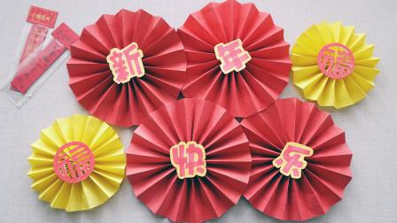 来做超简单的新年小装饰,材料只要几张纸,手残党也能学会!