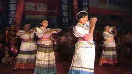 禄丰县和平商场店庆五周年文艺节目《苗岭欢歌》