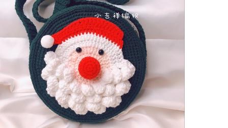 小吉祥编织 第56集 圣诞老人圆饼包包视频教程