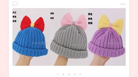户小姐手编 第265集 钩针日韩系大蝴蝶结帽子教程