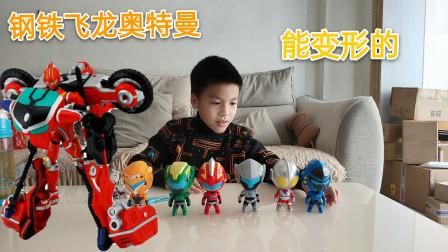 小学生开钢铁飞龙变形玩具,除了奥特曼其它几个不认识,你认识吗