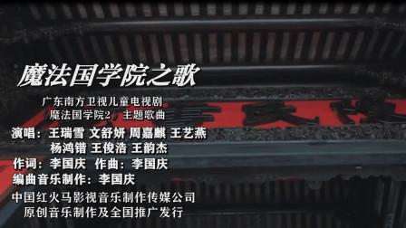 魔法国学院2梦幻学堂主题歌曲 作词:李国庆 作曲:李国庆 编曲音乐制作:李国庆
