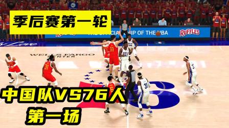 2k21中国王朝:季后赛第一轮VS76人,中国队能否上演黑八