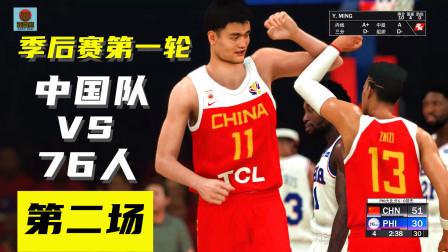 2k21中国王朝:季后赛第一轮VS76人第二场,能否完成黑八?