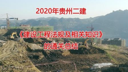 2020年贵州二建《建设工程法规及相关知识》的通关经验总结