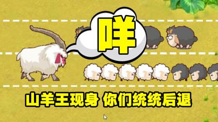 山羊保卫战:山羊老祖宗出场不利