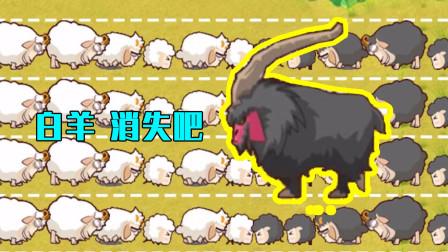 山羊保卫战:黑色山羊老祖宗一出场,如入无人之境
