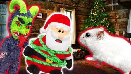 仓鼠闯关营救圣诞老人,收获礼物
