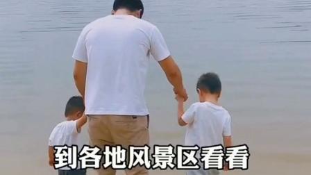 趁着孩子小,一定要多带他们出去玩,到各地风景区看看
