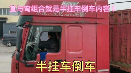 司机一把半挂车倒车成功很少有人可以做到半挂车培训倒车技术视频半挂车倒车技巧与步骤半挂车倒车要领