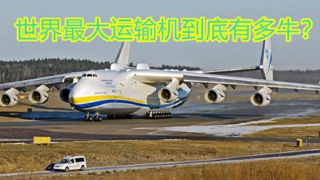 空中巨无霸,揭秘世界最大运输机,到底有多牛?