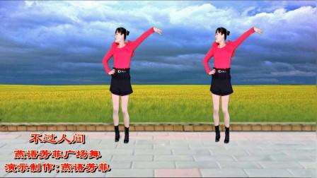 广场舞《不过人间》32步