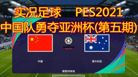 实况足球2021,中国队勇夺亚洲杯(第五期),中国vs澳大利亚