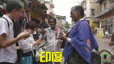 印度小贩们看人叫价,外国人比本地人贵很多倍!拍于印度新德里