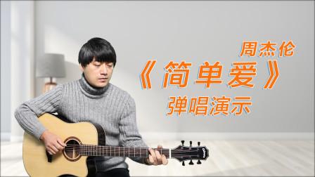 【上集】弹唱演示《简单爱》周杰伦-酷音小伟吉他弹唱教学