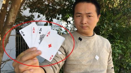 教你从空中抓出4张最大的牌,真简单,学会逗朋友玩