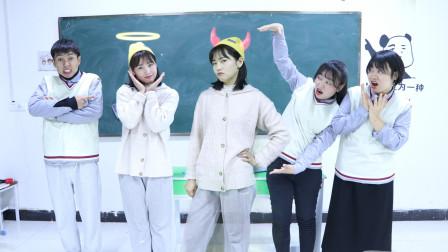 假如老师有双面人格,一个恶魔一个天使,同学们的反应太有趣了