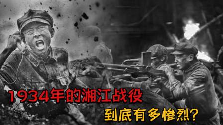 俗话说三年不饮湘江水,十年不食湘江鱼,湘江战役到底有多惨烈?