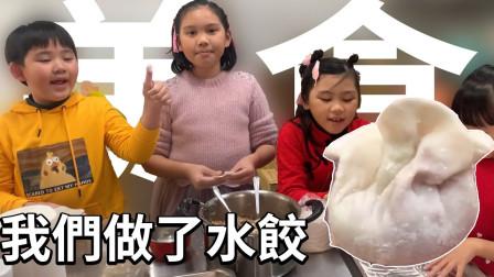 料理美食! 我们做了水饺 但也做的太大颗了吧! sunnyyummy的玩具箱