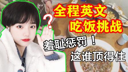 挑战在饭店吃饭不能说中文!服务员直接懵逼了!这下可怎么办?