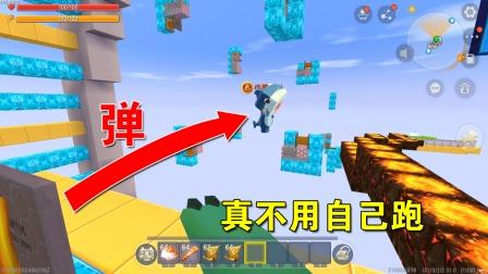 迷你世界:真有不用自己跑酷的地图,只要站在弹簧上,一弹自动跑