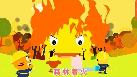 勇敢无畏的消防车扑灭大火解救小动物们
