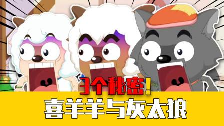 喜羊羊与灰太狼:3个秘密!小灰灰不是亲生的,美羊羊是女装大佬?