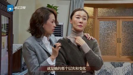 柯蓝张艺凡彩排《小欢喜》,章子怡指导柯蓝:温暖不足!