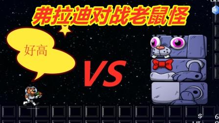 弗莱迪在太空02:弗莱迪穿越黑洞大战机械熊