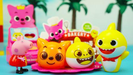 碰碰狐过家家玩具:鲨鱼宝宝的迷你面包店