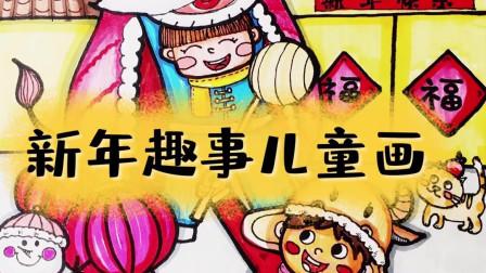 #儿童创意美术# 新年儿童画创作过程!