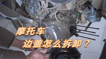 摩托车边箱盖拆卸技巧,几个重要地方你了解吗?直接影响发动机