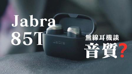 「领菁微观」无线耳机谈音质?Jabra Elite 85t体验:专业耳机品牌菜这么硬?