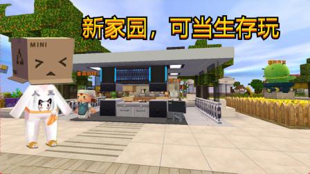 迷你世界:春节新版本,家园大更新,完全可以当新的生存玩一年