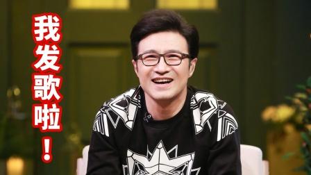 汪峰不用怀孕也上热搜了!新歌联手张艺兴GAI