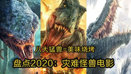 2020年怪兽电影盘点!八大猛兽恐龙大蛇巨鳄,鳄鱼蟑螂哪一个更灾难?