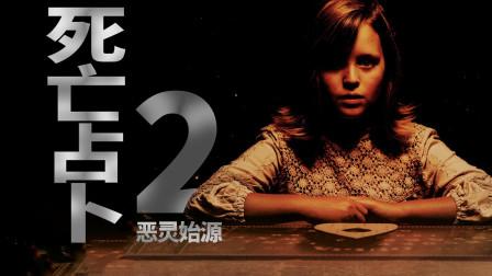 揭开多丽丝被附身之谜!细说恐怖片《死亡占卜2:恶灵始源》