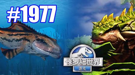小鸢解说 侏罗纪世界1977满级结节龙和沧龙混种进化,结果变成这样!