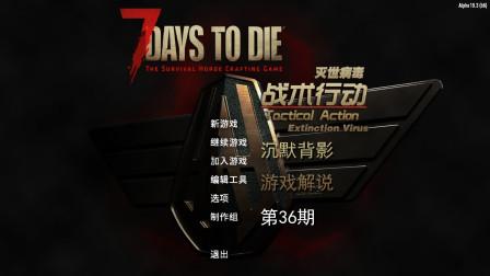 【沉默背影】七日杀之灭世病毒第36期