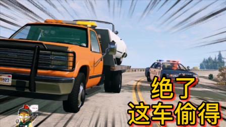 车祸模拟器244 这偷车贼就离谱 拿救援公司拖车司机身份作掩护