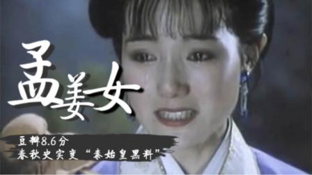 """豆瓣8.6分,哭倒长城的孟姜女原是""""葫芦妹""""?秦始皇再被黑"""