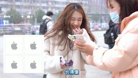 傻傻分不清,到底哪一个才是苹果标志,妹子:等等我看看手机