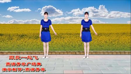 广场舞《跟我一起飞》32步