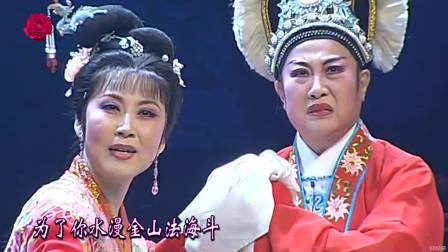 越剧《白蛇传 · 合钵》  金静 饰 白素贞   杨文蔚 饰 许仙