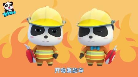 亲子共跳有人喊着火了消防员马上到--宝宝巴士