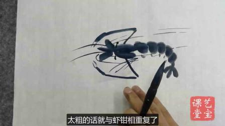 王俊之老师,中国画基础绘制技法系列,虾的画法