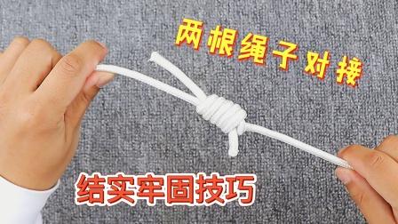 连接连根绳子非常好用的绳结,越拉越结实,生活中经常用到