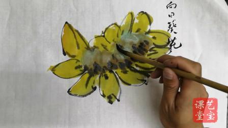 王俊之老师,中国画基础绘制技法系列,向日葵花的画法
