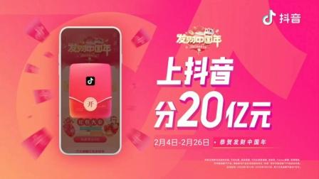 抖音分20亿广告修改版(2021)(请勿屏蔽我也不修改)